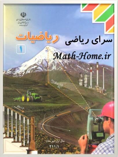 آزمون های ریاضی کلاس اول دبیرستان  خرداد 89